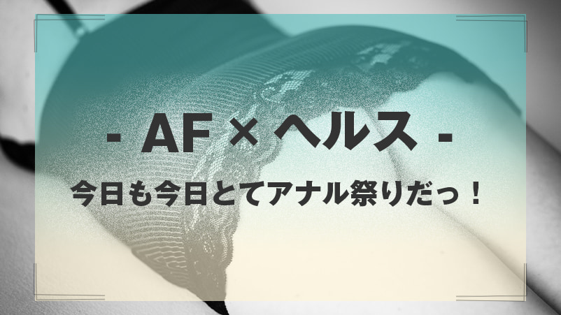 AFヘルス_サムネ