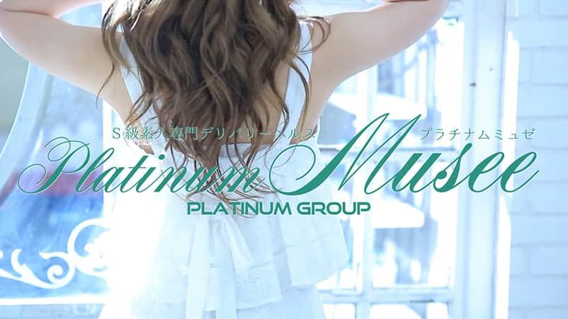 Platinum musee(プラチナムミュゼ)