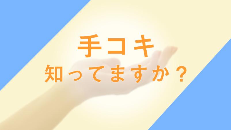 手コキ_サムネ