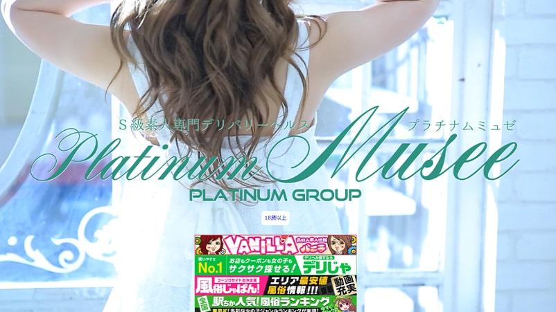 S級素人専門デリバリーヘルス Platinum musee(プラチナムミュゼ)