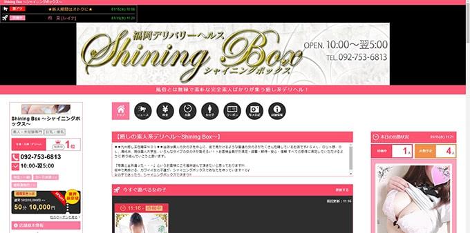 Shining Box ~シャイニングボックス~