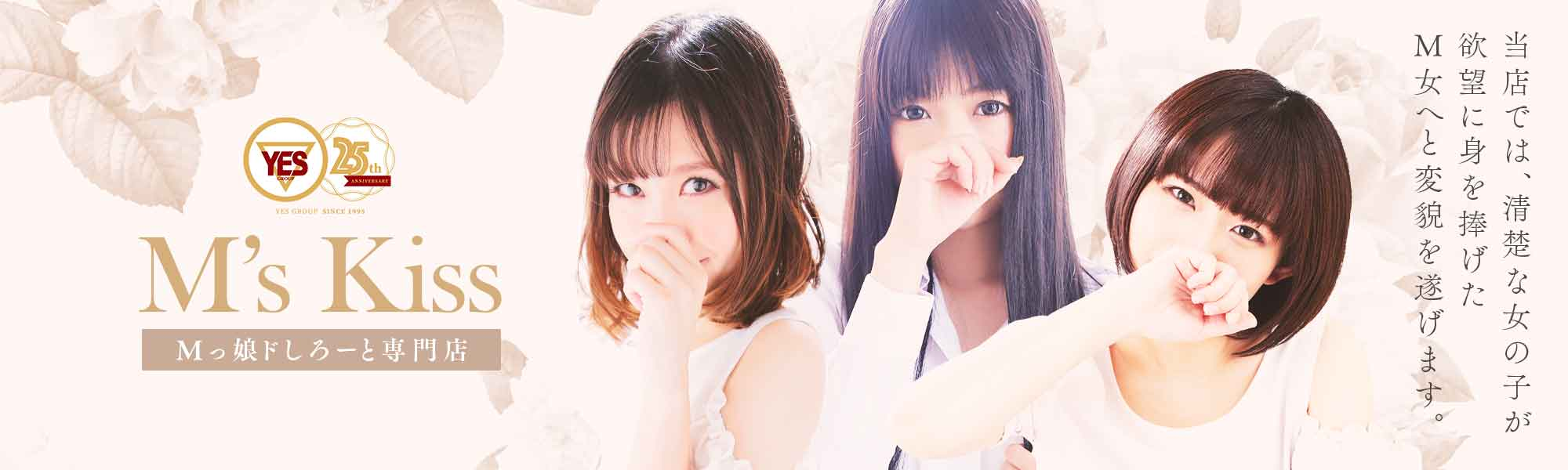 M's Kiss(エムズキッス)