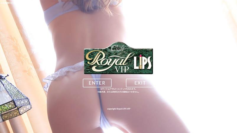 Royal LIPS VIP(ロイヤルリップス ビップ)