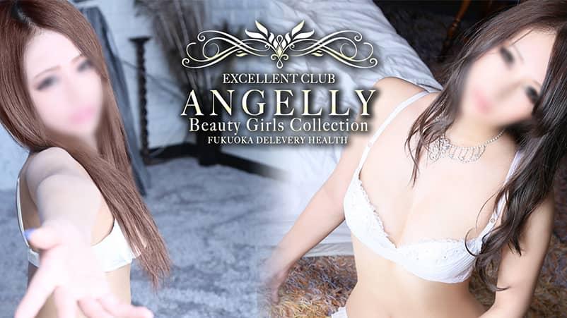 ANGELLY(アンジェリー)