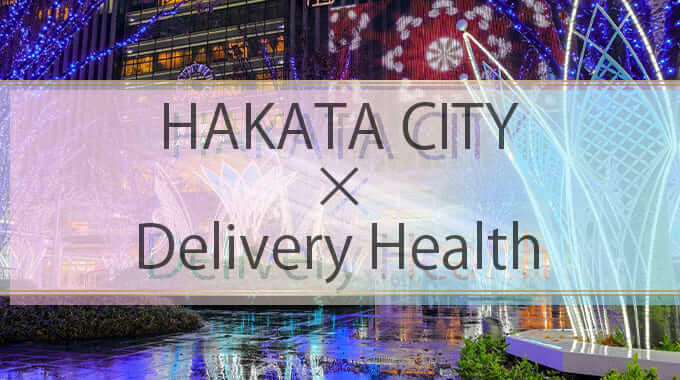 HAKATA CITY×Delivery Health