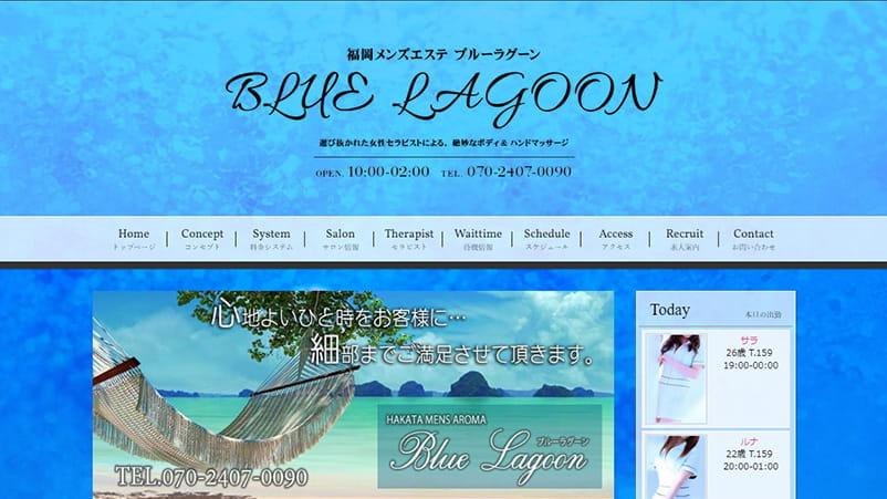 BLUE LAGOON(ブルーラグーン)