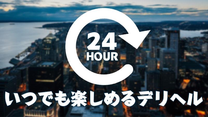 24時間営業デリヘル店_サムネ