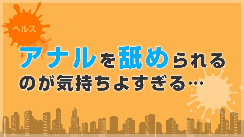 中洲ヘルス「アナル舐めしてくれる女の子」がいるお店をご紹介!