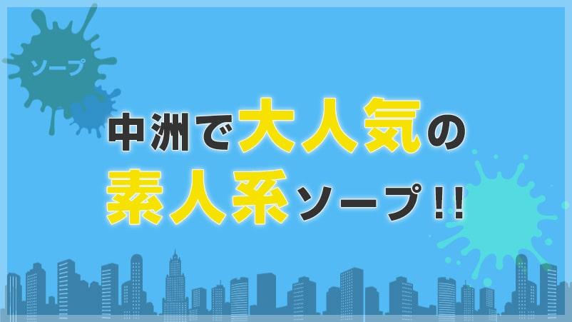 中洲で大人気の素人系ソープ♡おねだりグループ系列店♡