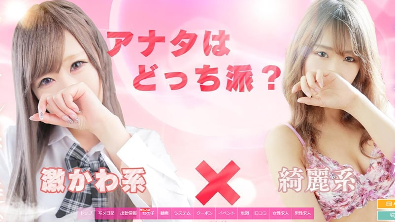 E-girls博多_サムネ画像