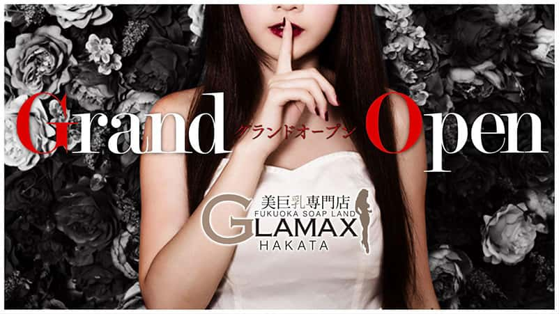 GLAMAX博多