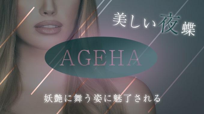 AGEHA(アゲハ)_サムネ