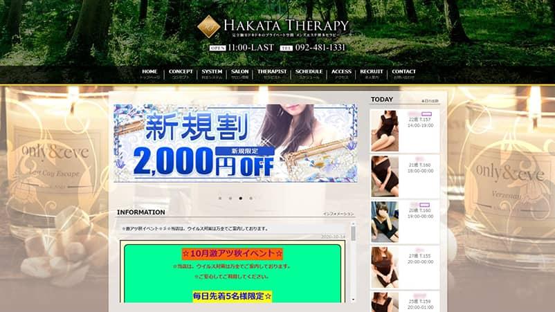HAKATA THERAPY(博多セラピー)
