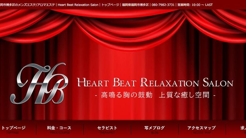 HEART BEAT(ハートビート)