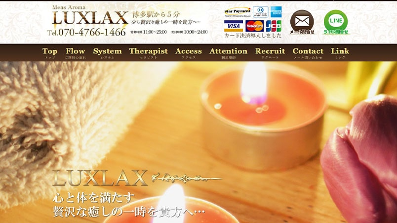 luxlaxサムネ