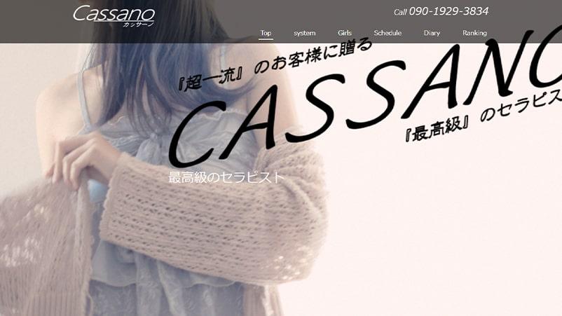 Cassano(カッサーノ)