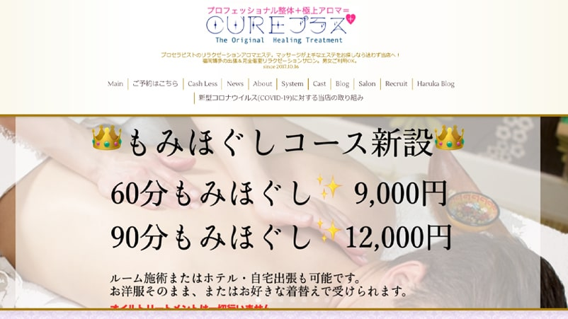 CUREプラス+