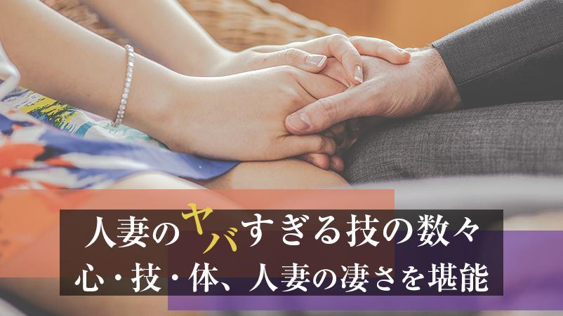 【博多メンズエステ】最高に気持ち良い施術が楽しめる人妻専門店