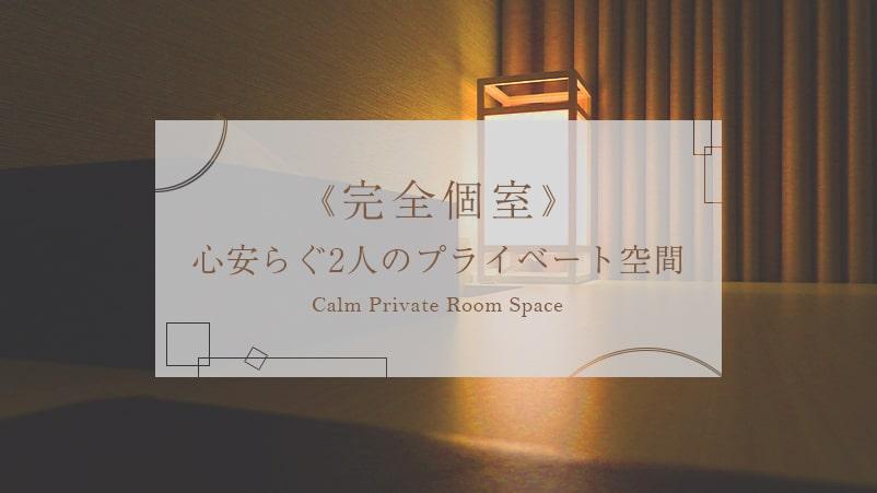 【博多メンズエステ】秘密厳守☆完全個室で利用可能なお店まとめ
