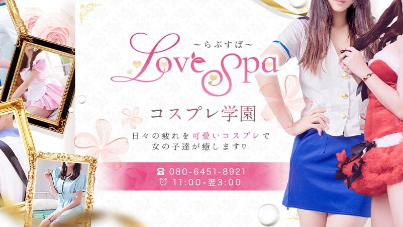 LOVESPA-らぶすぱ-