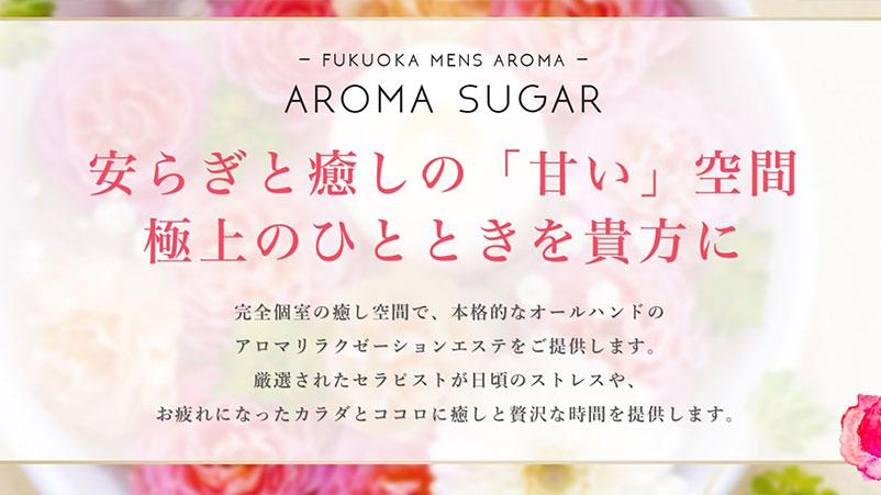 Aroma Sugar(アロマ シュガー)