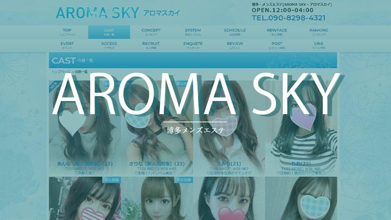 AROMA SKY((アロマスカイ)