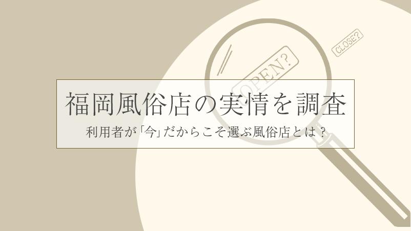 福岡風俗の今…。「安心感がある」徹底された感染対策で注目されているお店とは